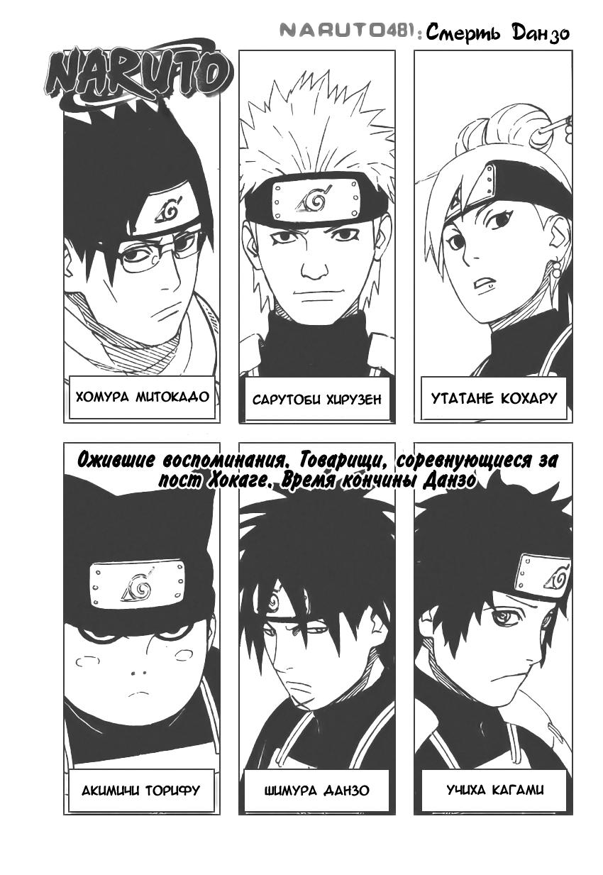 Манга Naruto / Наруто Манга Naruto Глава # 481 - Смерть Данзо!, страница 1