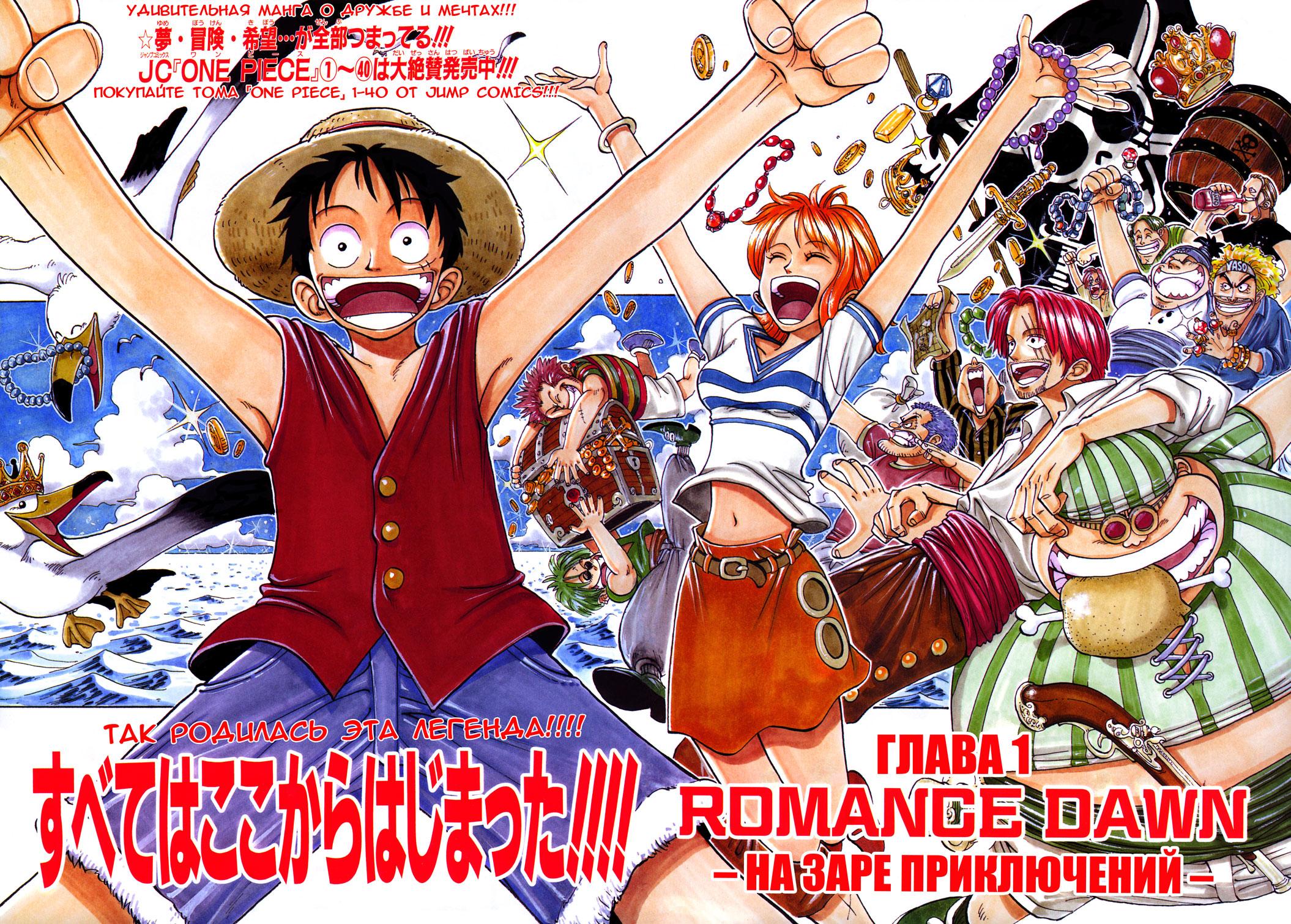 One Piece / Манга