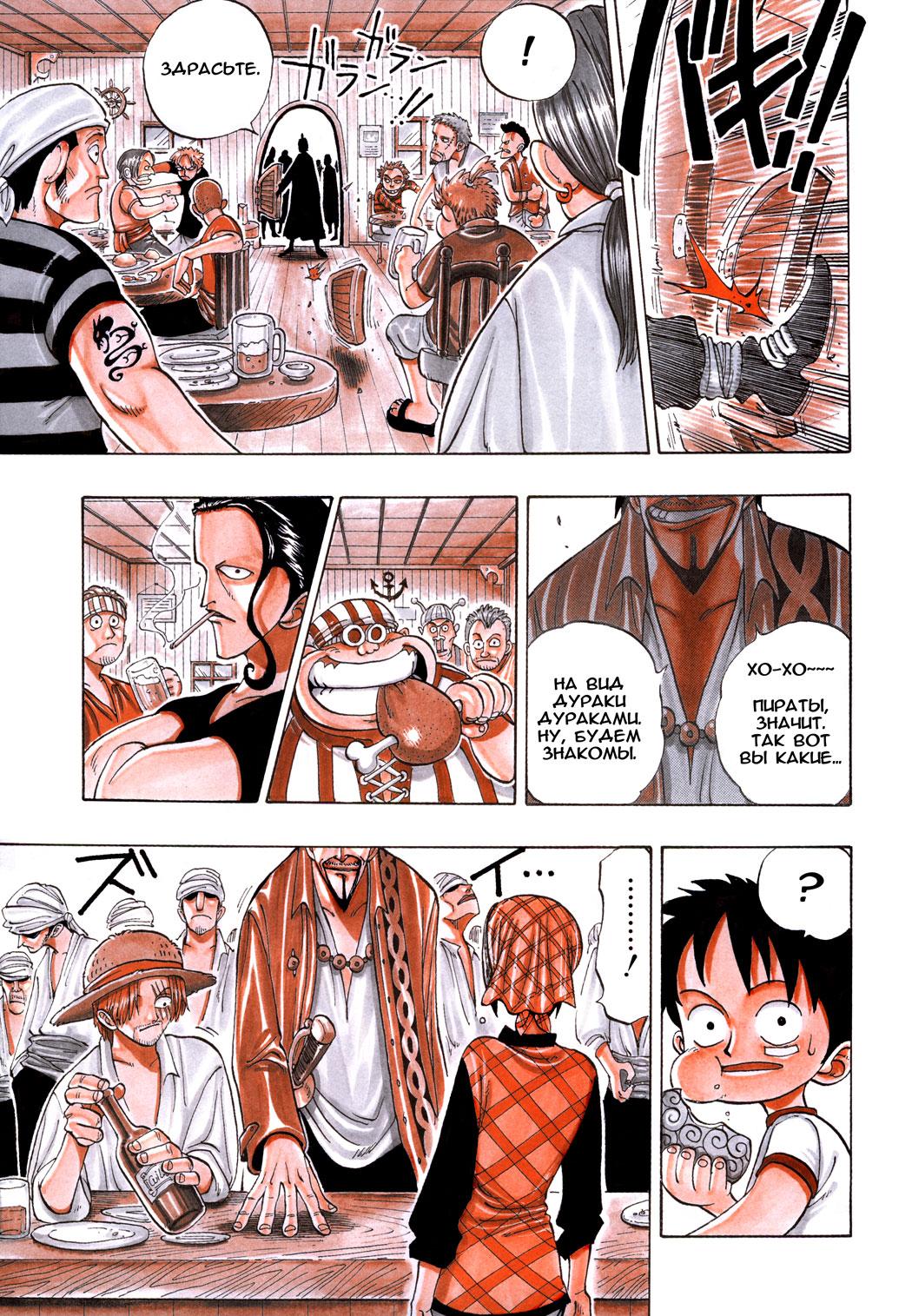 manga-24-van-pis