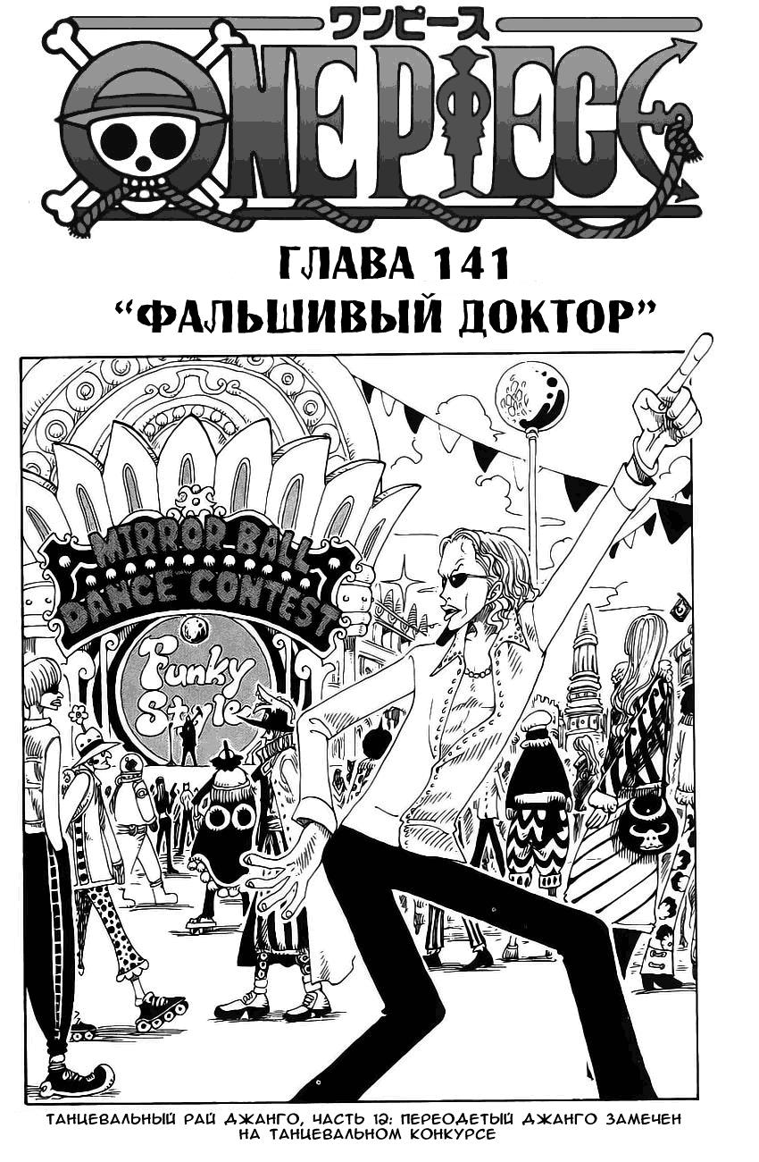 van-pis-141