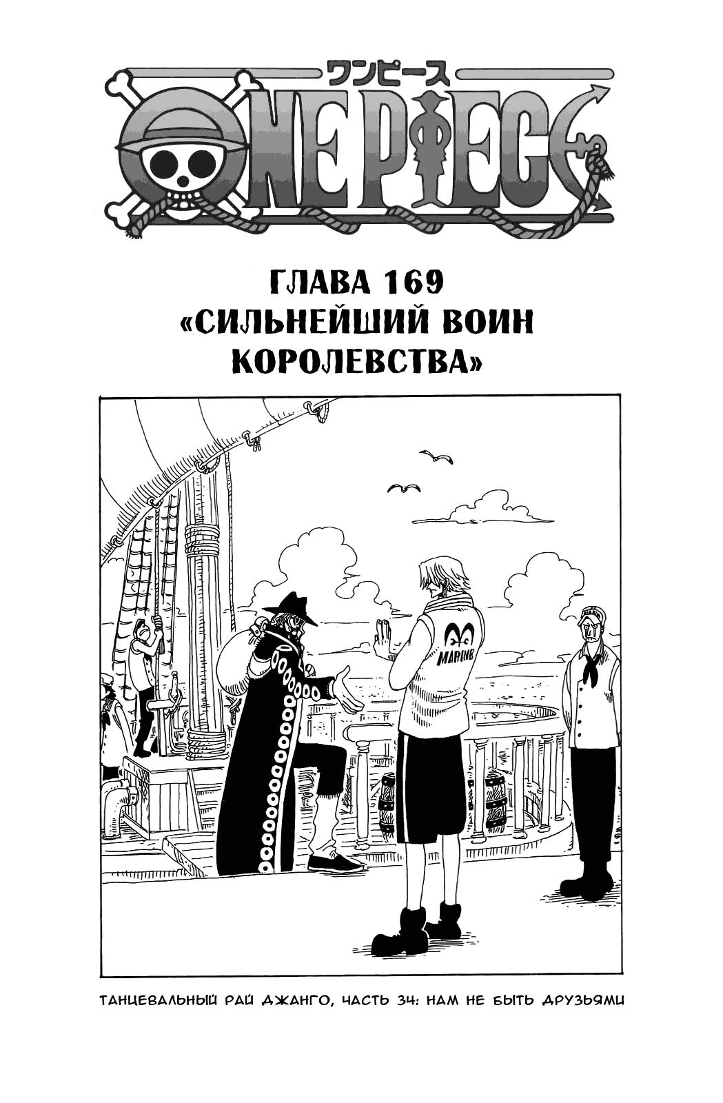 van-pis-169