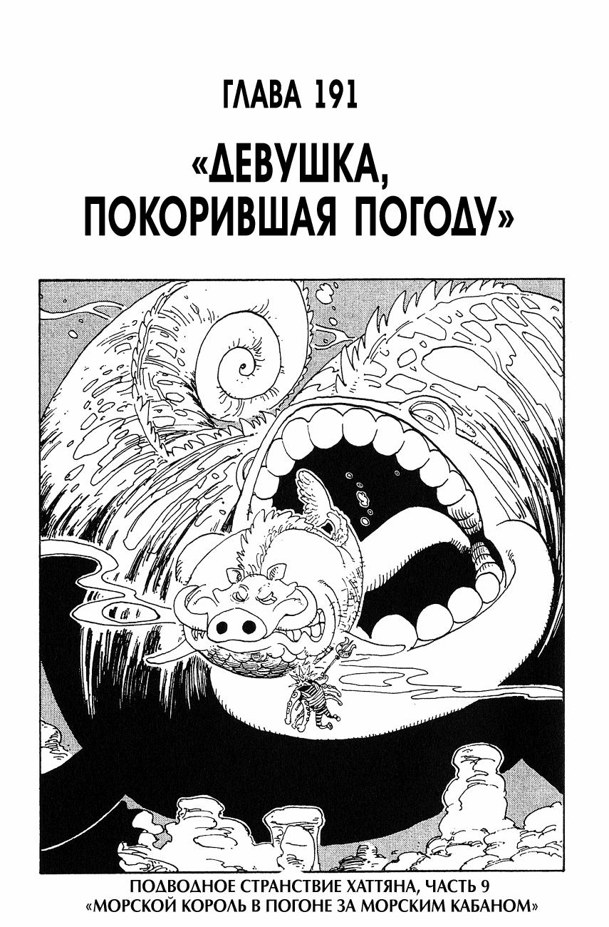 Манга One Piece / Ван Пис Манга One Piece Глава # 191 - Девушка, покорившая погоду, страница 1