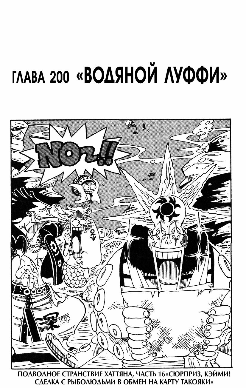 Манга One Piece / Ван Пис Манга One Piece Глава # 200 - Водяной Луффи, страница 1