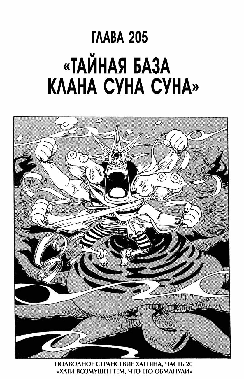 Манга One Piece / Ван Пис Манга One Piece Глава # 205 - Тайная база клана Суна Суна, страница 1