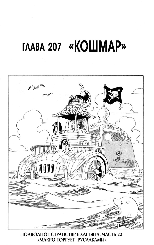 Манга One Piece / Ван Пис Манга One Piece Глава # 207 - Кошмар, страница 1