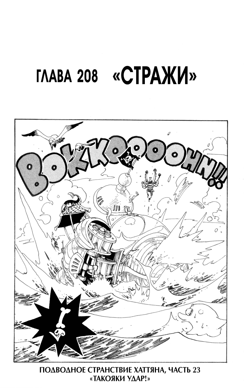 Манга One Piece / Ван Пис Манга One Piece Глава # 208 - Стражи, страница 1