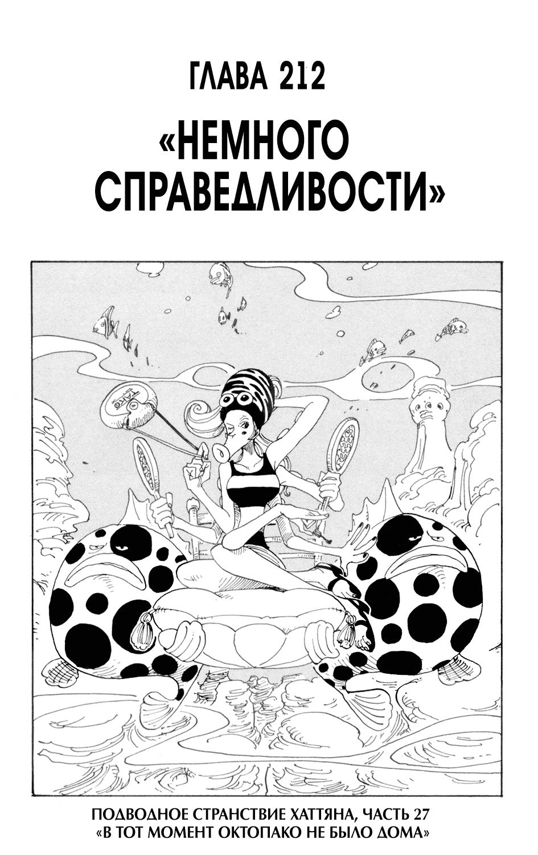 Манга One Piece / Ван Пис Манга One Piece Глава # 212 - Немного справедливости, страница 1