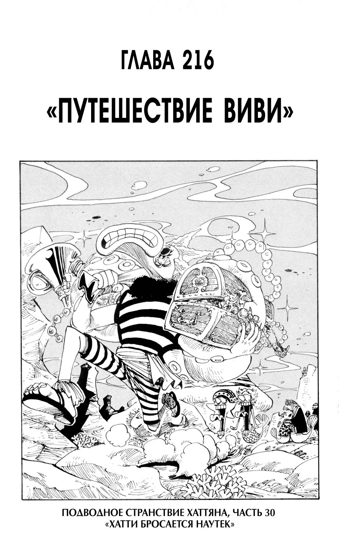 Манга One Piece / Ван Пис Манга One Piece Глава # 216 - Путешествие Виви, страница 1