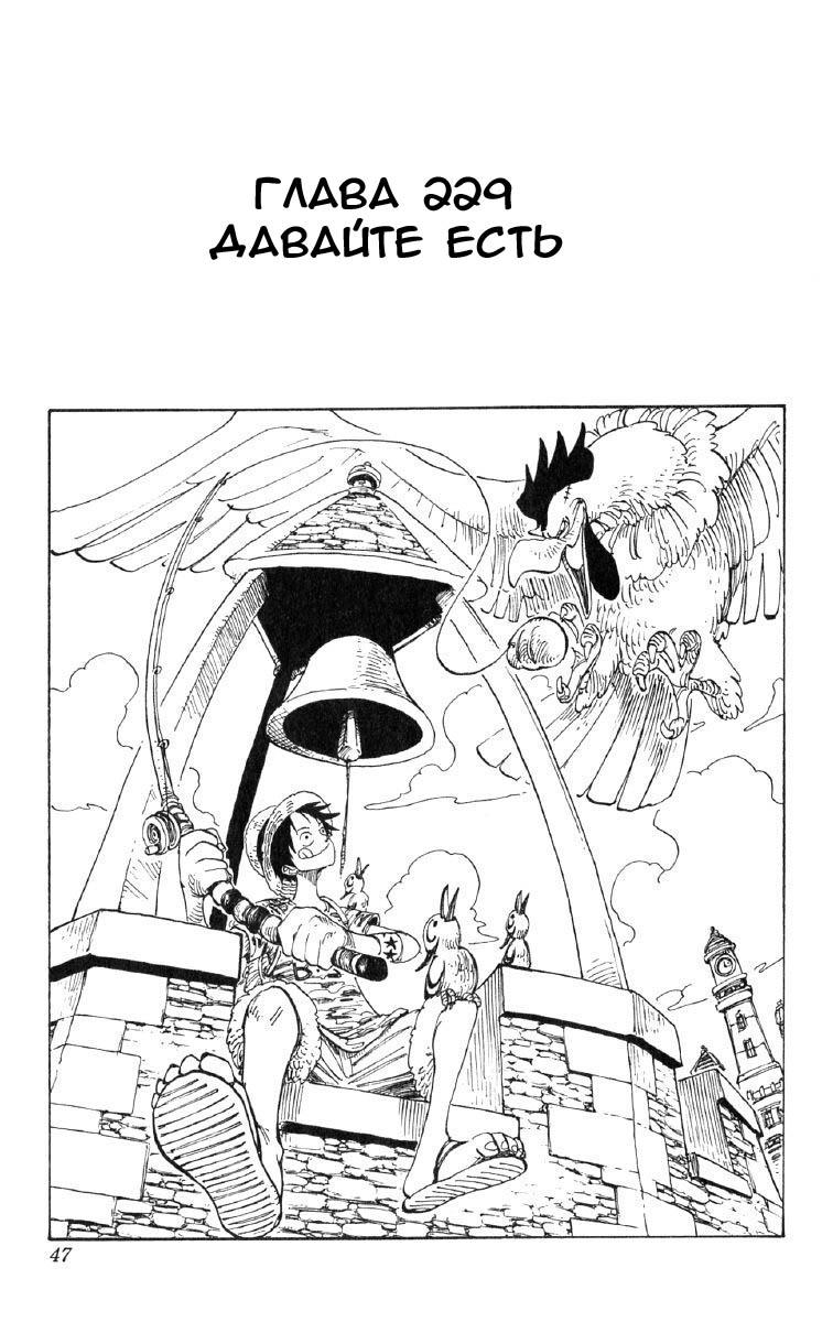 Манга One Piece / Ван Пис Манга One Piece Глава # 229 - Давайте есть, страница 1