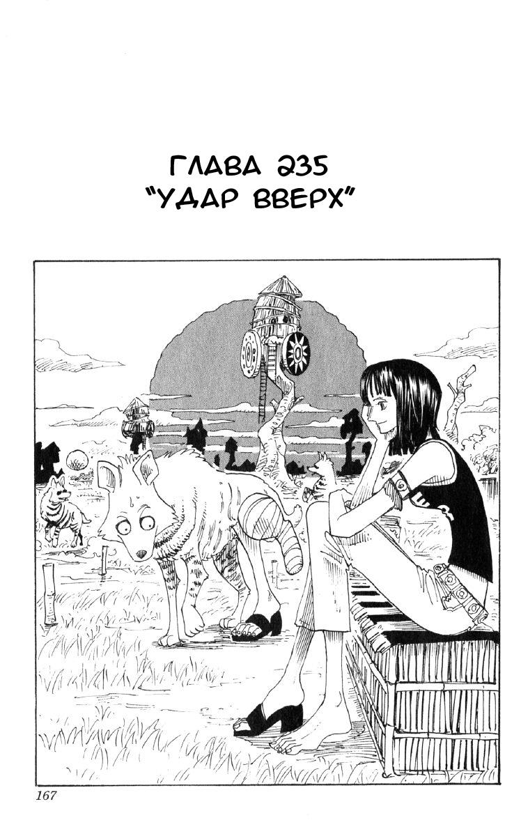 Манга One Piece / Ван Пис Манга One Piece Глава # 235 - Удар вверх, страница 1
