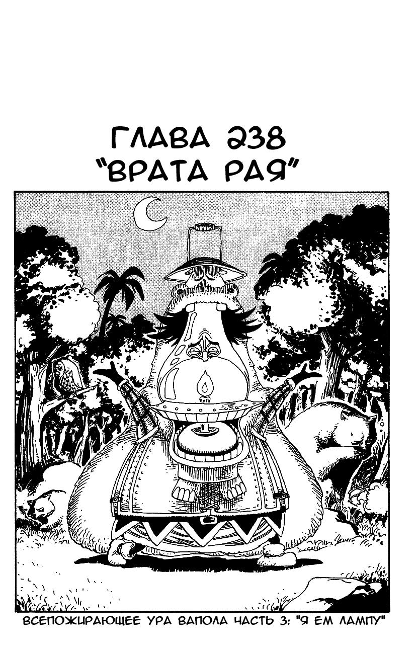 Манга One Piece / Ван Пис Манга One Piece Глава # 238 - Врата Рая, страница 1