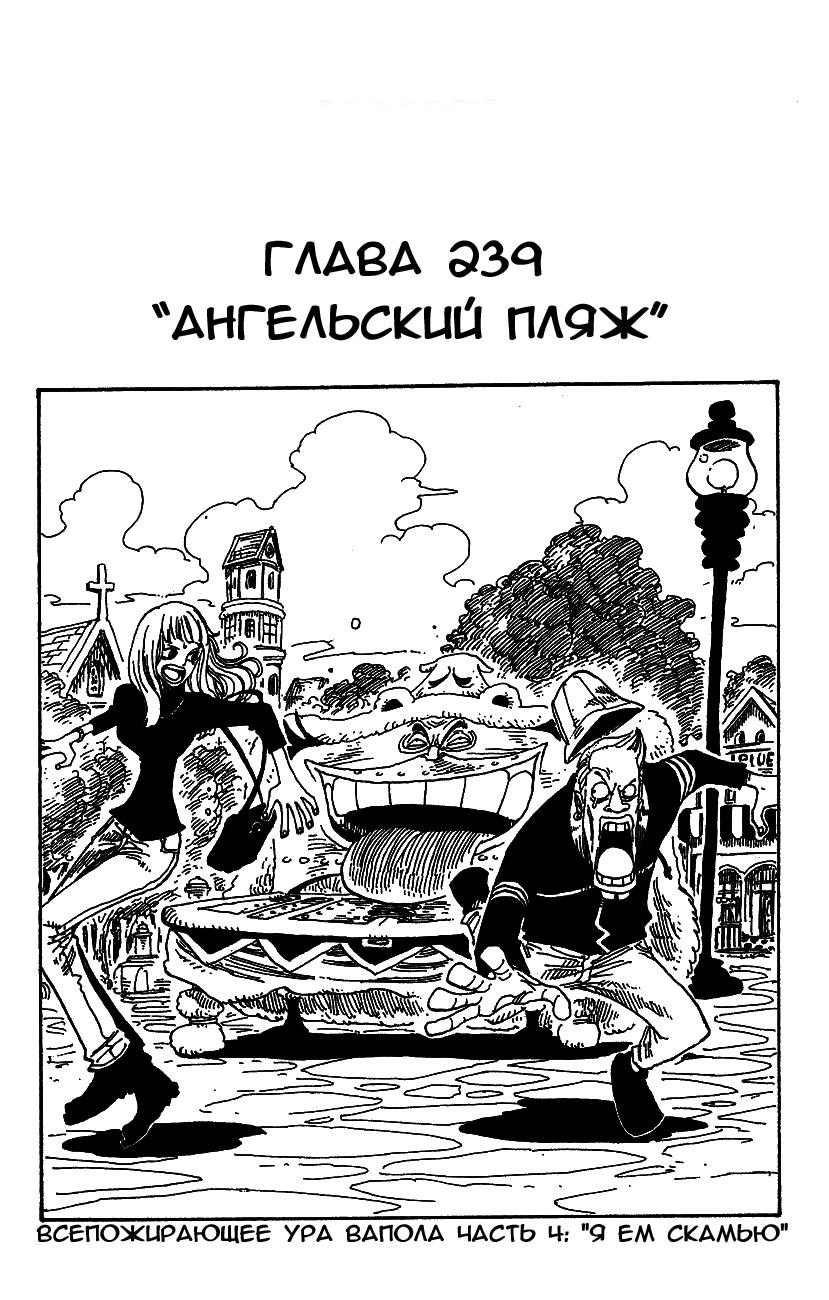 Манга One Piece / Ван Пис Манга One Piece Глава # 239 - Ангельский пляж, страница 1