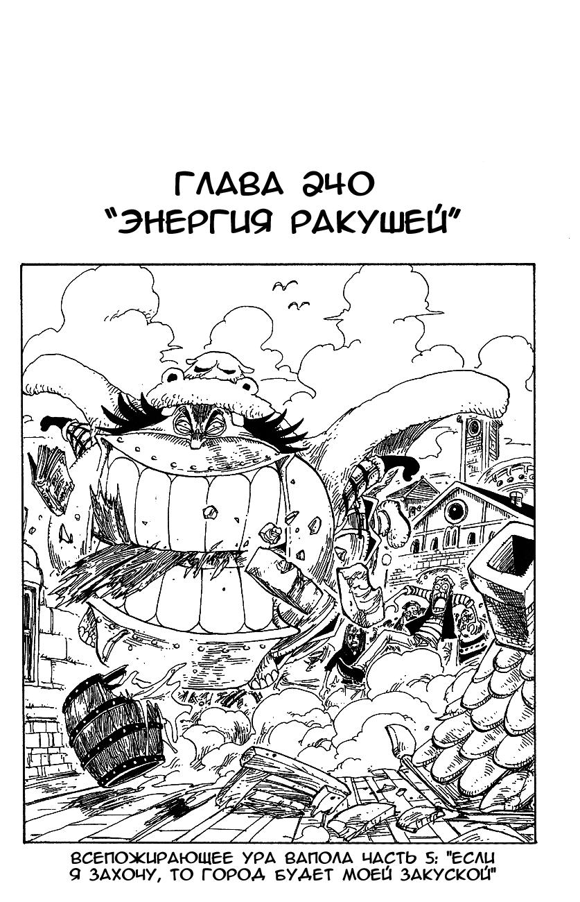 Манга One Piece / Ван Пис Манга One Piece Глава # 240 - Энергия ракушей, страница 1