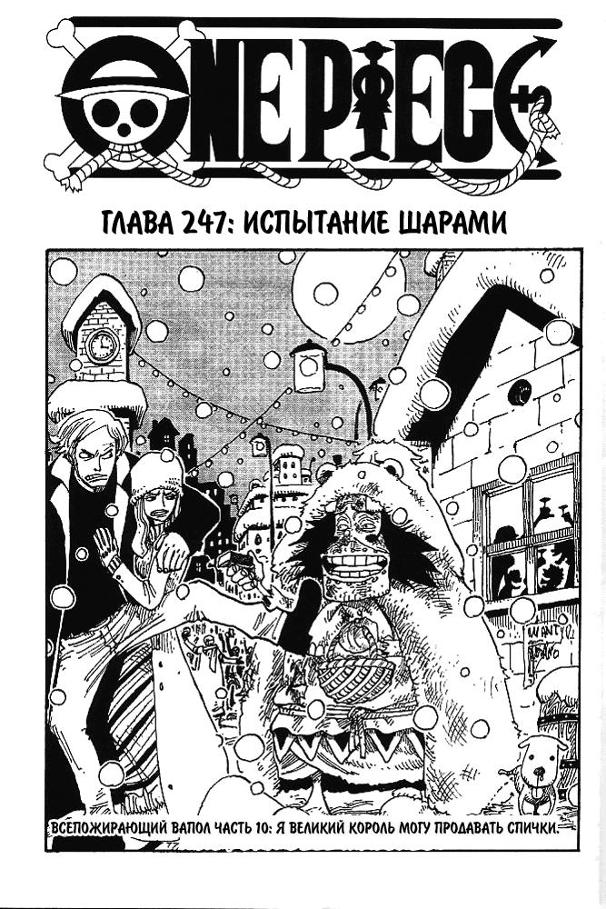 Манга One Piece / Ван Пис Манга One Piece Глава # 247 - Испытание шарами, страница 1