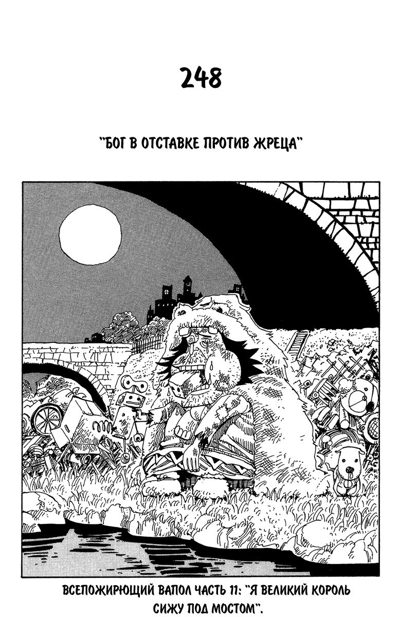 Манга One Piece / Ван Пис Манга One Piece Глава # 248 - Бог в отставке против жреца, страница 1