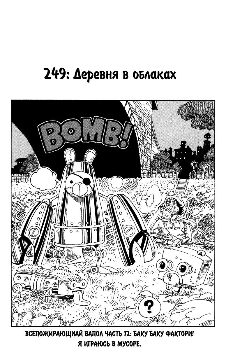 Манга One Piece / Ван Пис Манга One Piece Глава # 249 - Деревня в облаках, страница 1