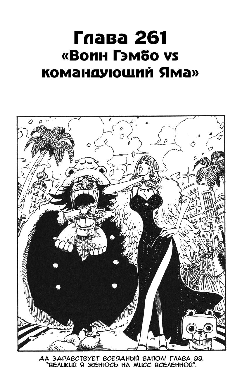 Манга One Piece / Ван Пис Манга One Piece Глава # 261 - Воин Гэмбо VS командующий Яма, страница 1