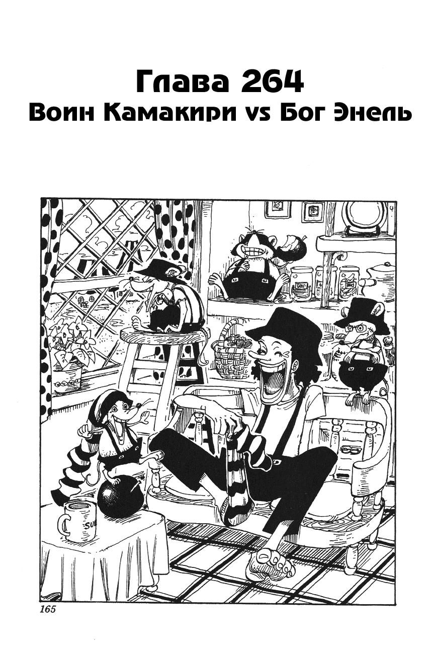 Манга One Piece / Ван Пис Манга One Piece Глава # 264 - Воин Камакири VS бог Энель, страница 1
