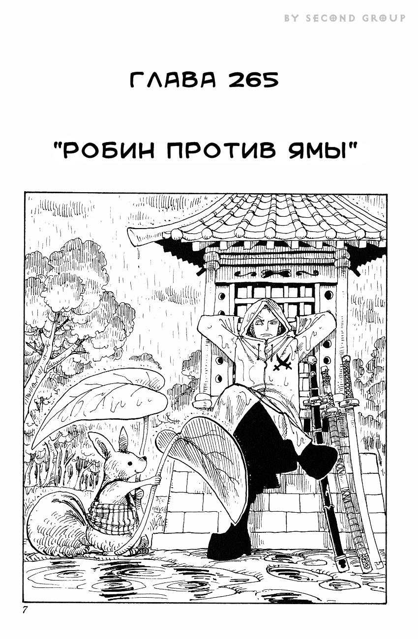 Манга One Piece / Ван Пис Манга One Piece Глава # 265 - Робин против Ямы, страница 1