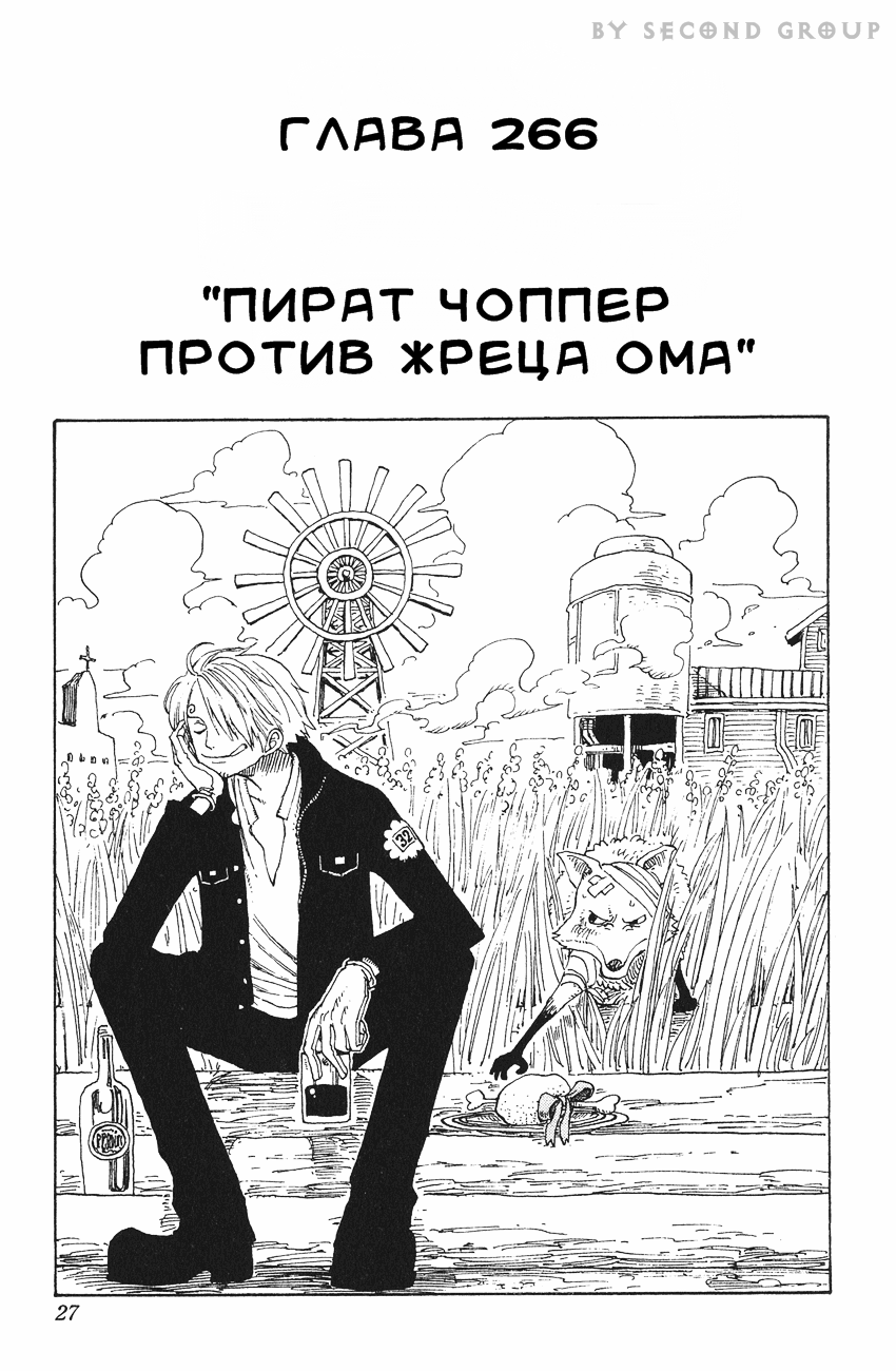 Манга One Piece / Ван Пис Манга One Piece Глава # 266 - Чоппер против жреца Ома, страница 1