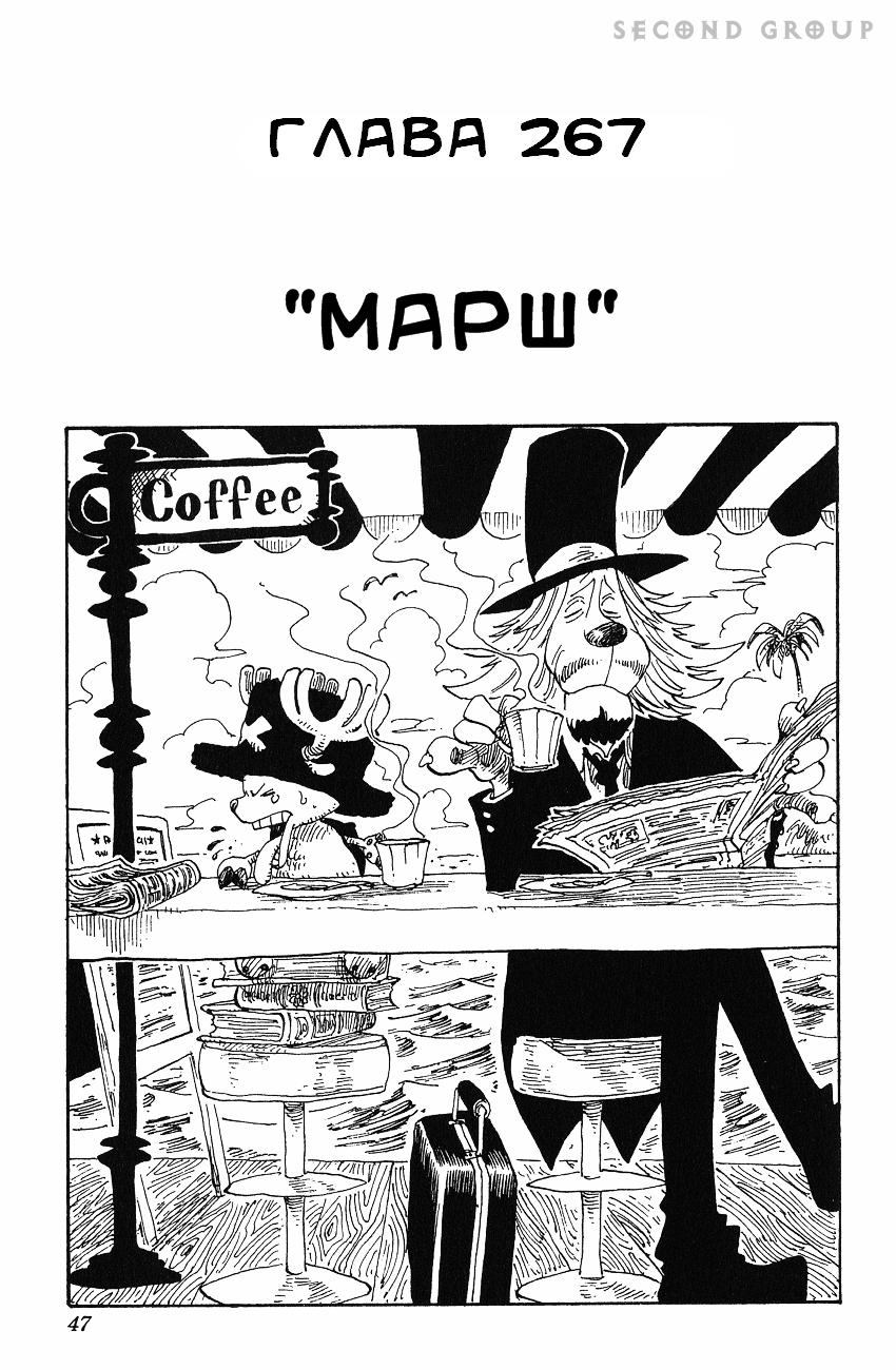Манга One Piece / Ван Пис Манга One Piece Глава # 267 - Марш, страница 1