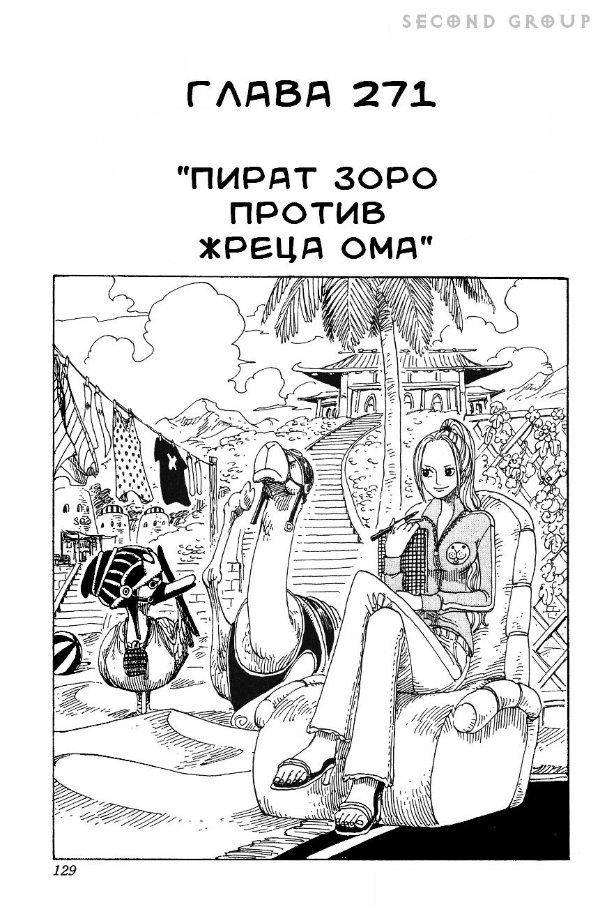 Манга One Piece / Ван Пис Манга One Piece Глава # 271 - Зоро против жреца Ома, страница 1