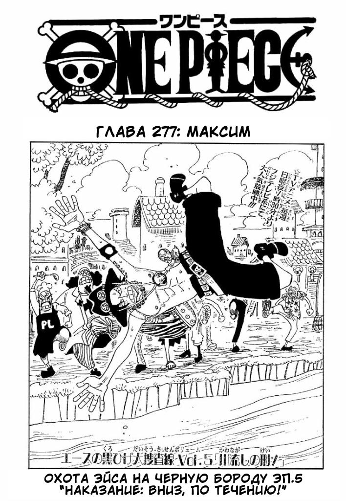 Манга One Piece / Ван Пис Манга One Piece Глава # 277 - Maxim, страница 1