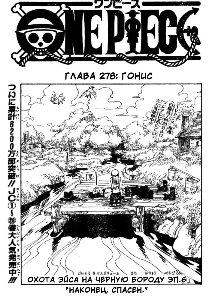 Манга One Piece / Ван Пис Манга One Piece Глава # 278 - Конис, страница 1