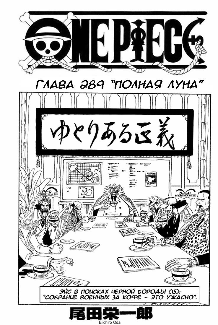 Манга One Piece / Ван Пис Манга One Piece Глава # 289 - Полная луна, страница 1