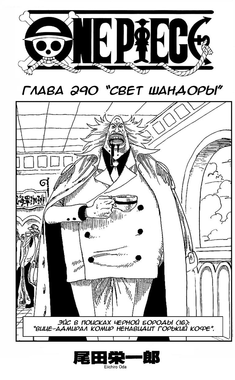 Манга One Piece / Ван Пис Манга One Piece Глава # 290 - Свет Шандоры, страница 1