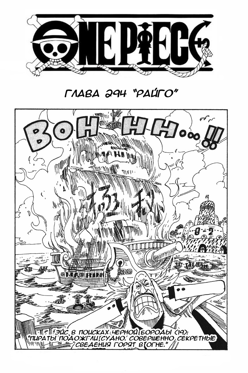 Манга One Piece / Ван Пис Манга One Piece Глава # 294 - Райго, страница 1