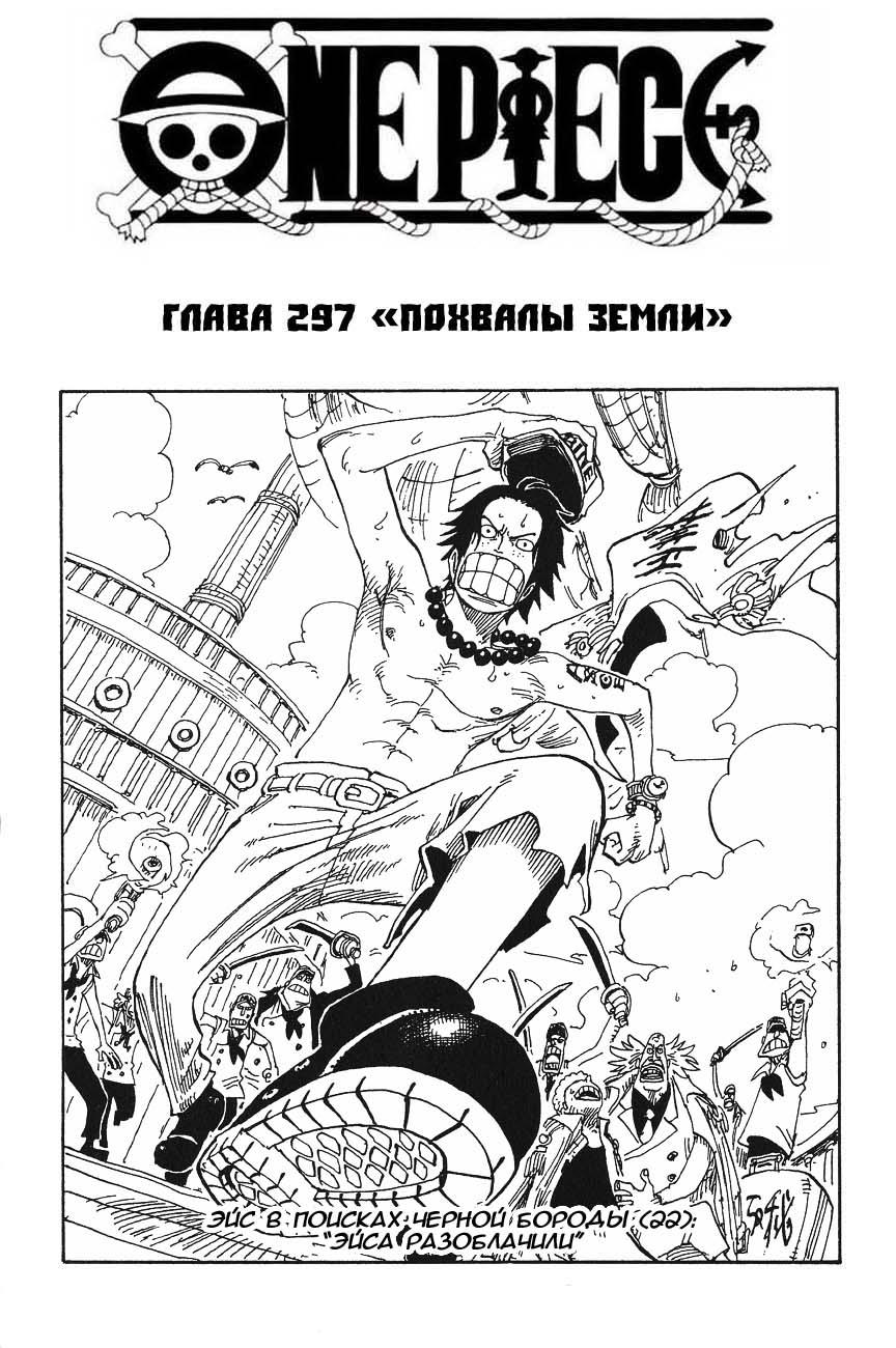 Манга One Piece / Ван Пис Манга One Piece Глава # 297 - Похвалы земли, страница 1