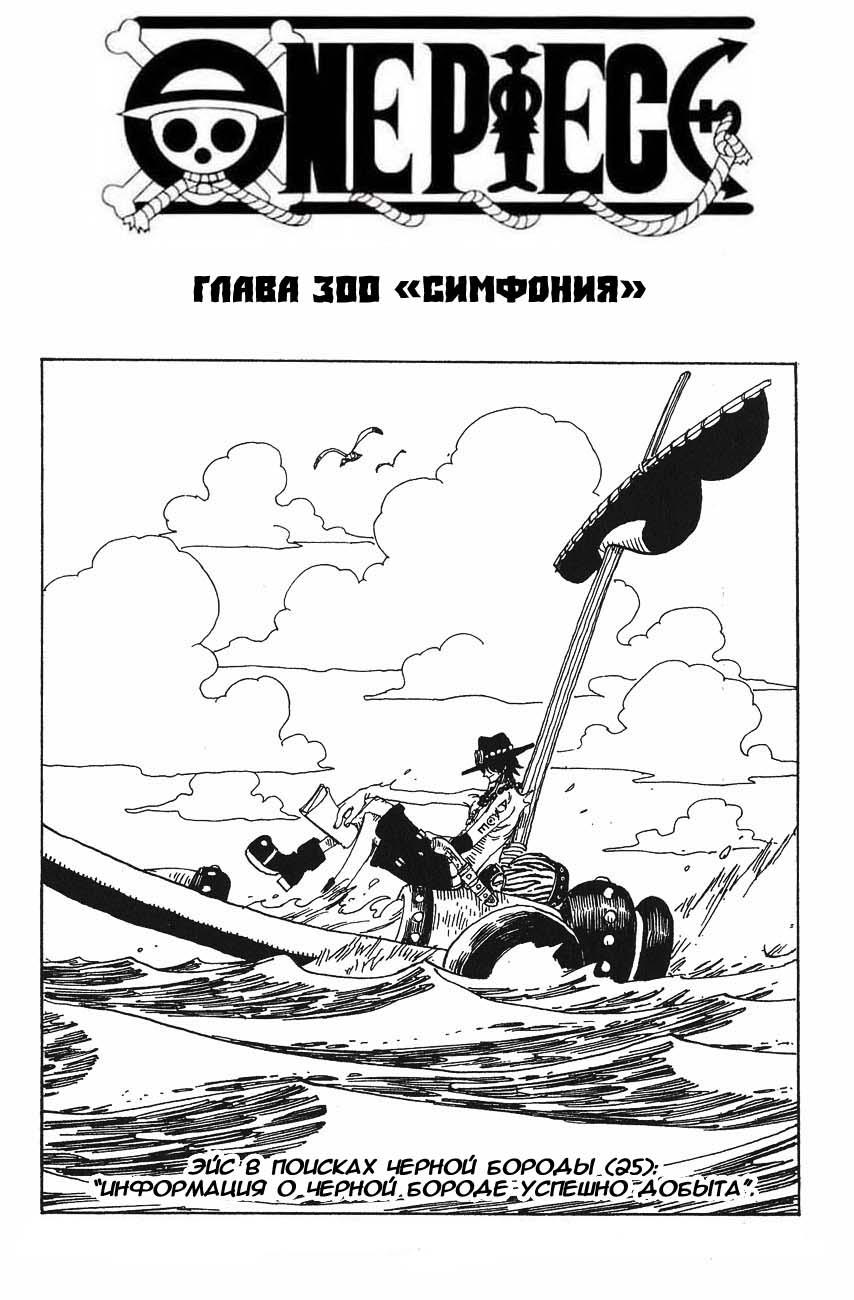Манга One Piece / Ван Пис Манга One Piece Глава # 300 - Симфония, страница 1