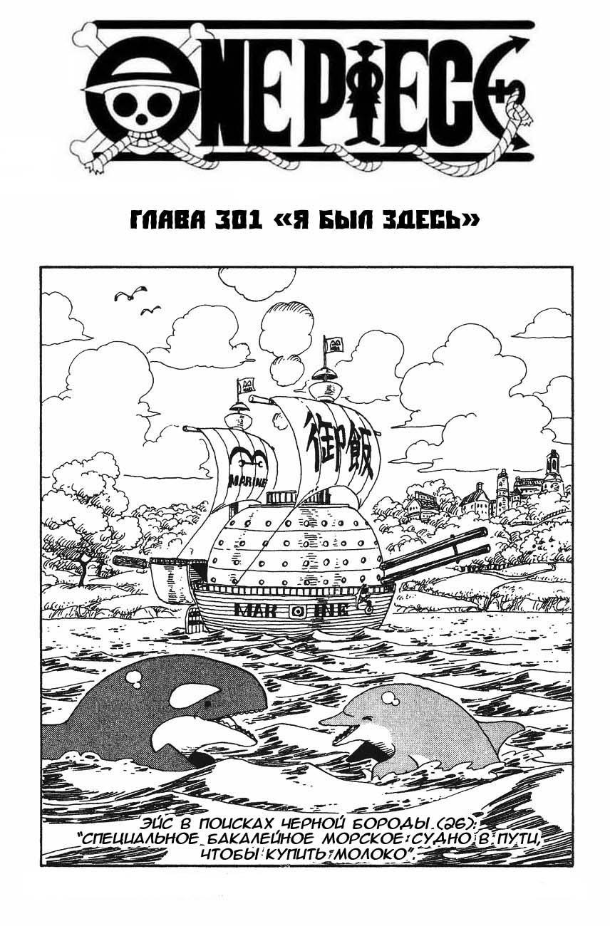 Манга One Piece / Ван Пис Манга One Piece Глава # 301 - Я был здесь, страница 1