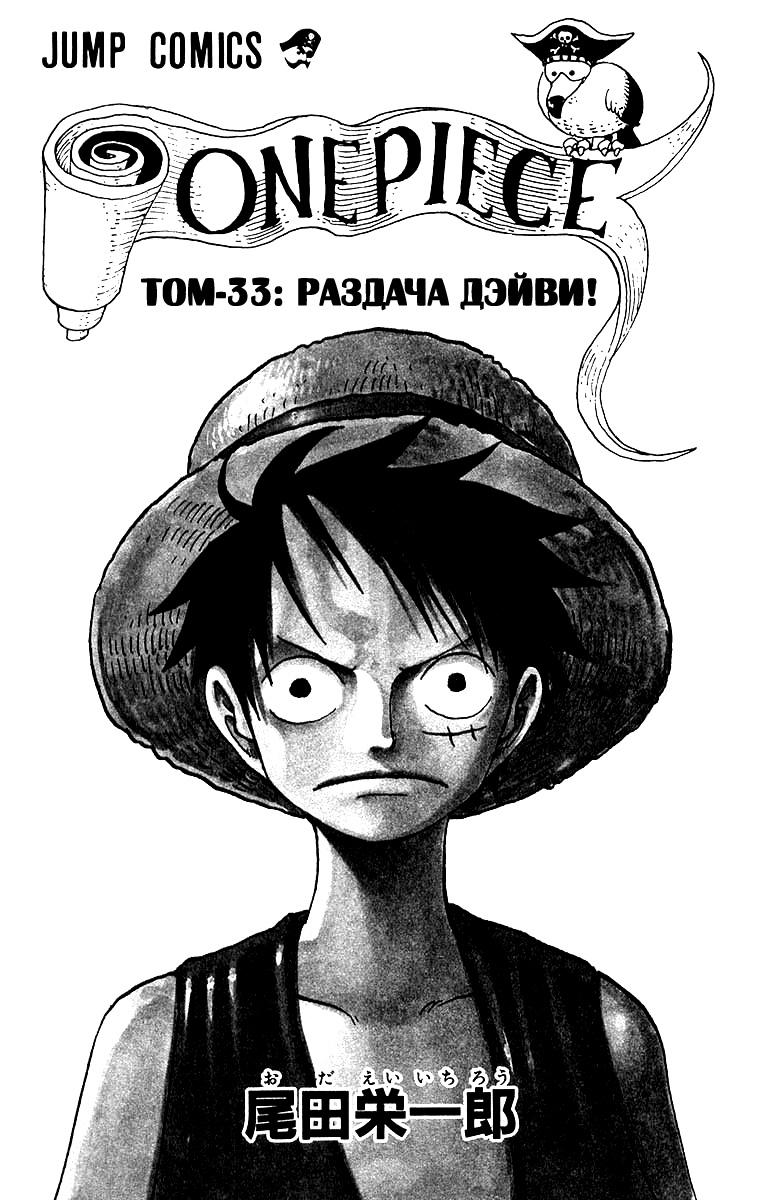 Манга One Piece / Ван Пис Манга One Piece Глава # 306 - Гонка на бочках!, страница 1