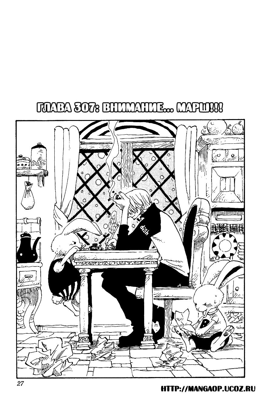 Манга One Piece / Ван Пис Манга One Piece Глава # 307 - Внимание... Марш!!!, страница 1