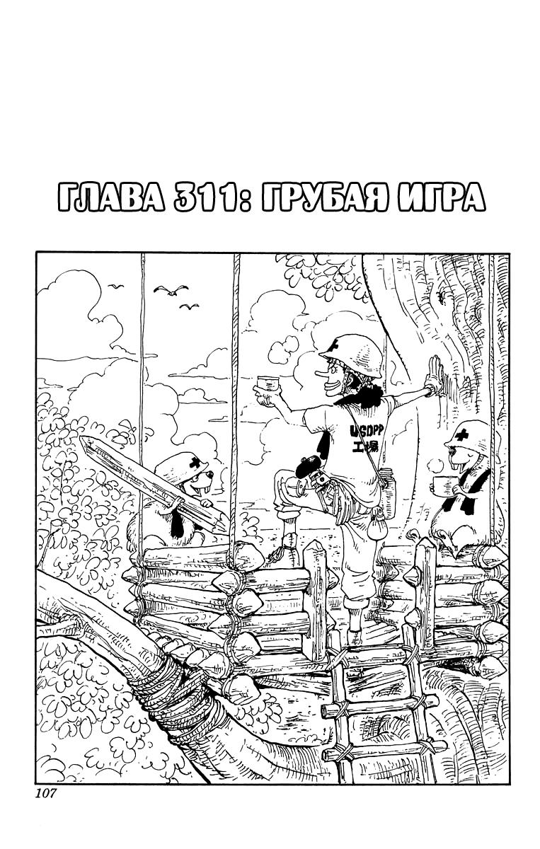 Манга One Piece / Ван Пис Манга One Piece Глава # 311 - Грубая игра, страница 1