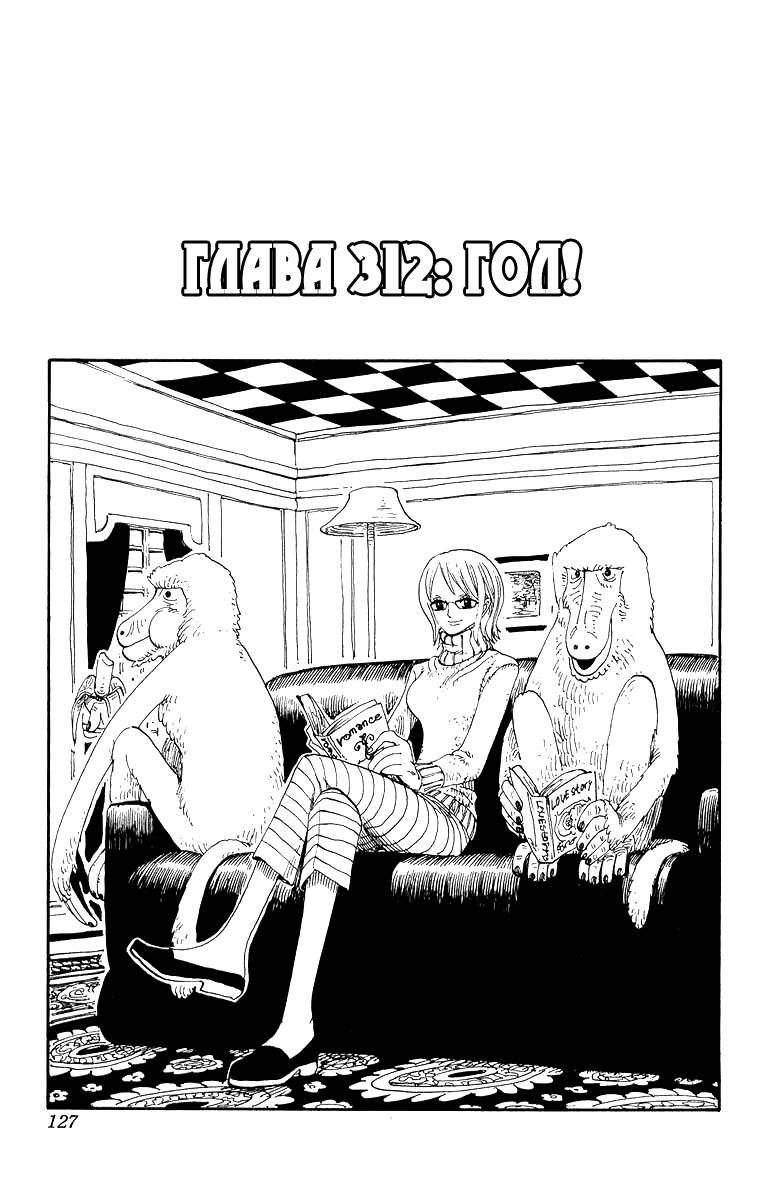 Манга One Piece / Ван Пис Манга One Piece Глава # 312 - Гол!, страница 1