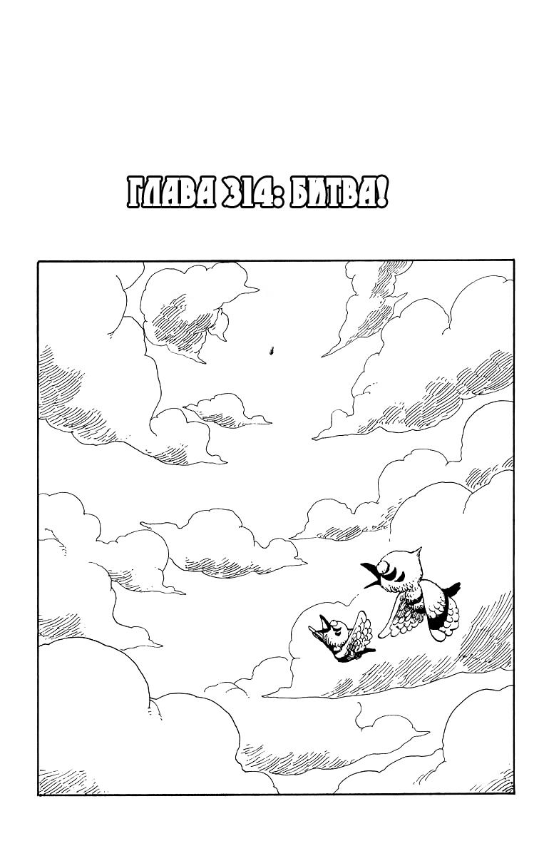 Манга One Piece / Ван Пис Манга One Piece Глава # 314 - Битва!, страница 1