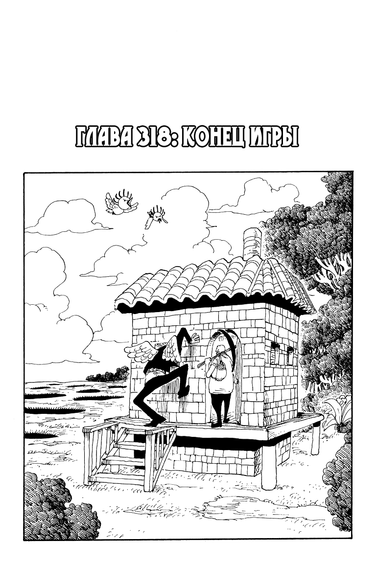 Манга One Piece / Ван Пис Манга One Piece Глава # 318 - Конец игры, страница 1