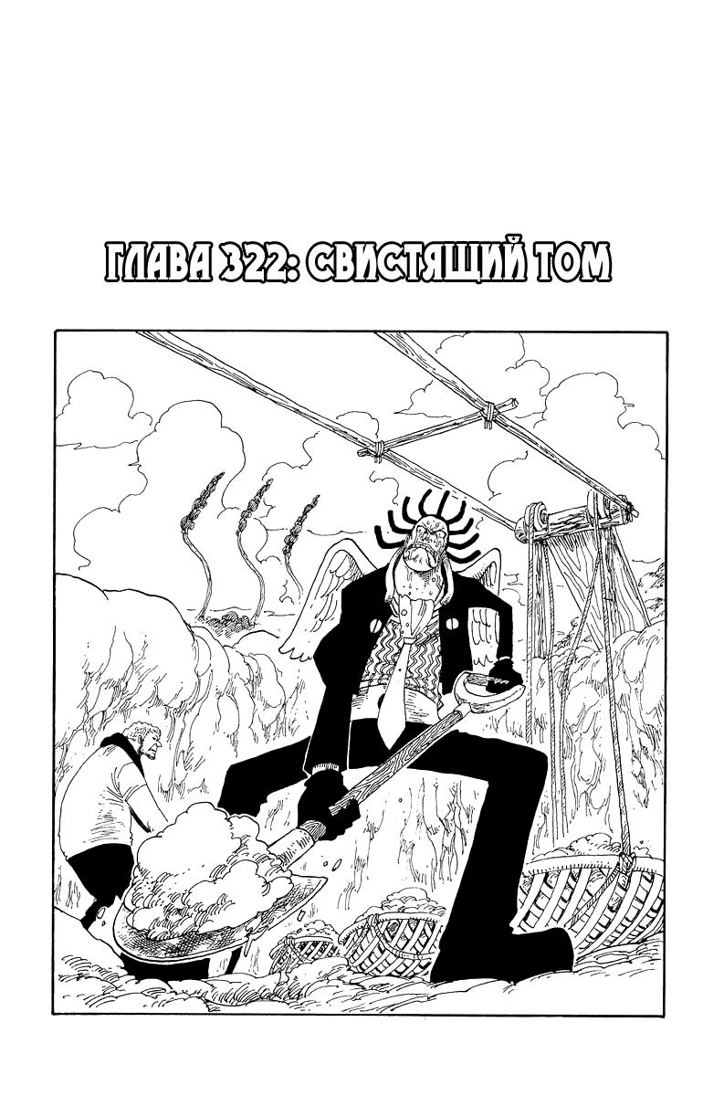 Манга One Piece / Ван Пис Манга One Piece Глава # 322 - Свистящий том, страница 1