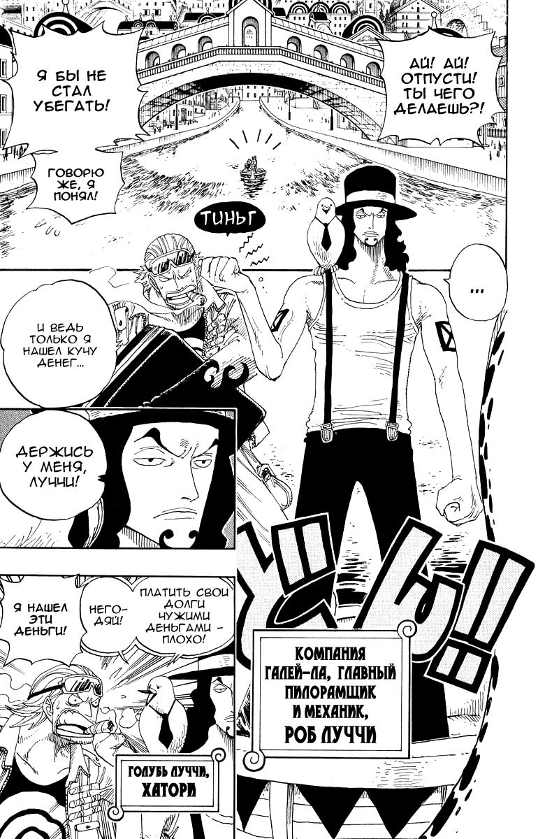 Манга One Piece / Ван Пис Манга One Piece Глава # 327 - Лучшая верфь, первый док, страница 1