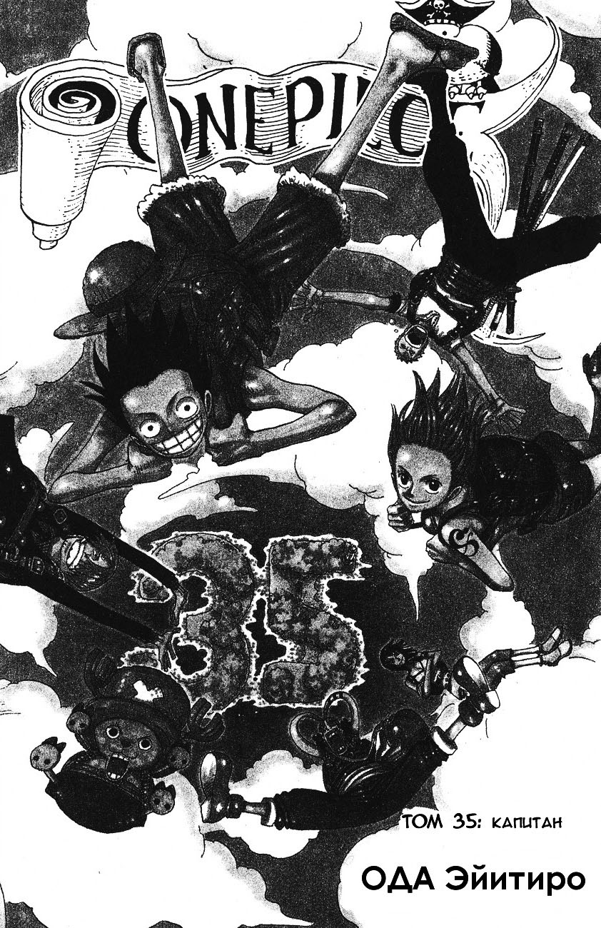 Манга One Piece / Ван Пис Манга One Piece Глава # 328 - Похищение пирата, страница 1