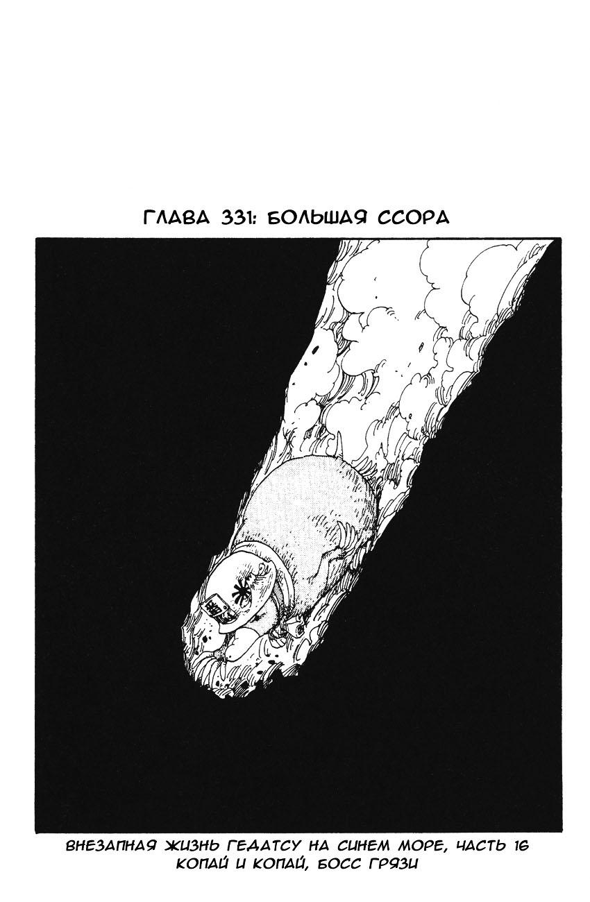Манга One Piece / Ван Пис Манга One Piece Глава # 331 - Большая ссора, страница 1