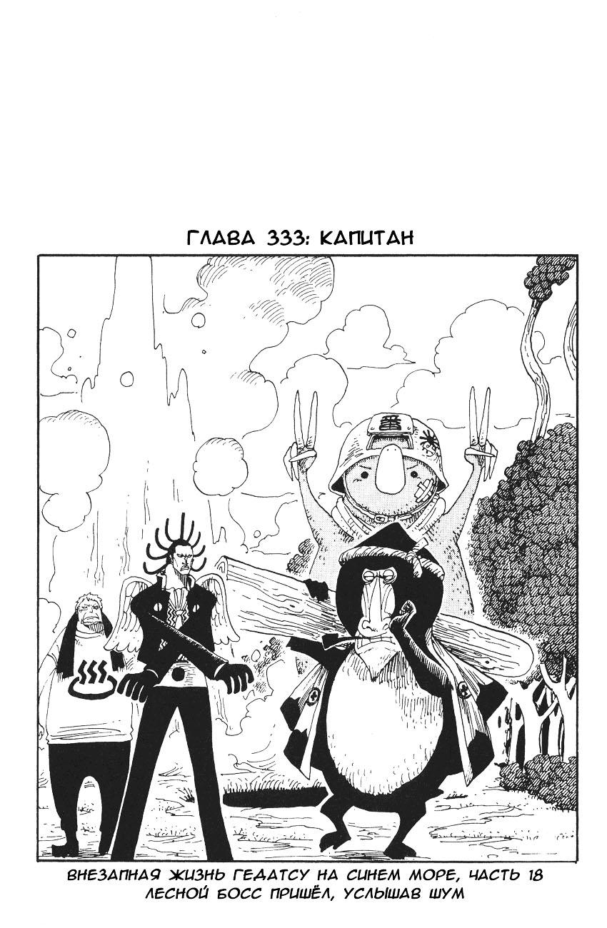 Манга One Piece / Ван Пис Манга One Piece Глава # 333 - Капитан, страница 1