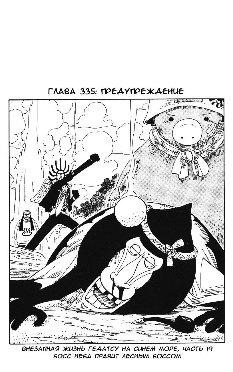 Манга One Piece / Ван Пис Манга One Piece Глава # 335 - Предупреждение, страница 1