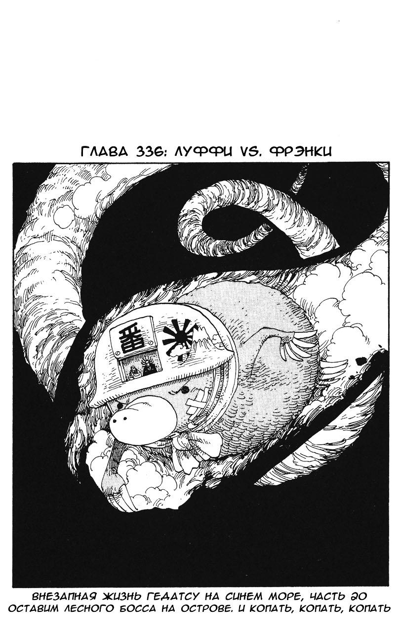 Манга One Piece / Ван Пис Манга One Piece Глава # 336 - Луффи vs. Френки, страница 1