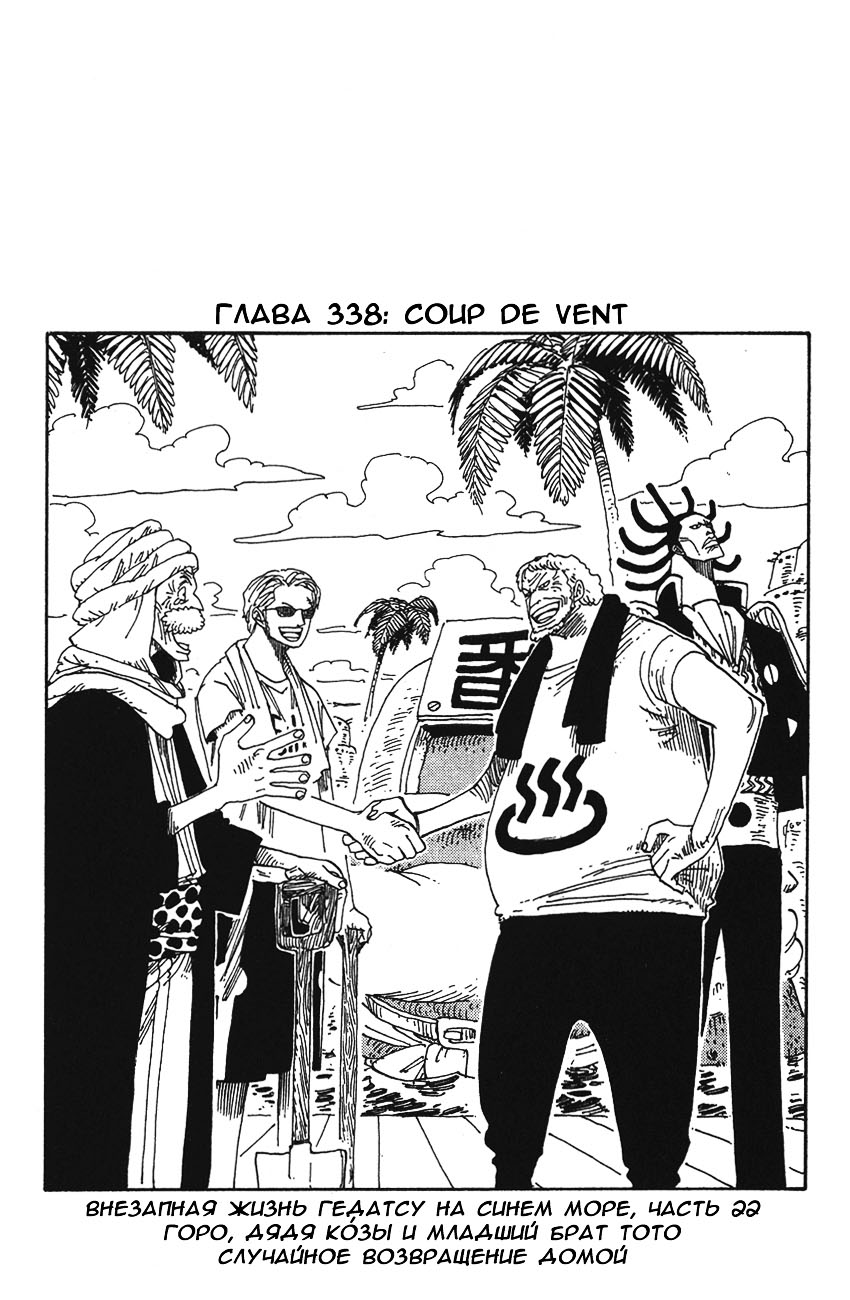 Манга One Piece / Ван Пис Манга One Piece Глава # 338 - Coup de vent, страница 1