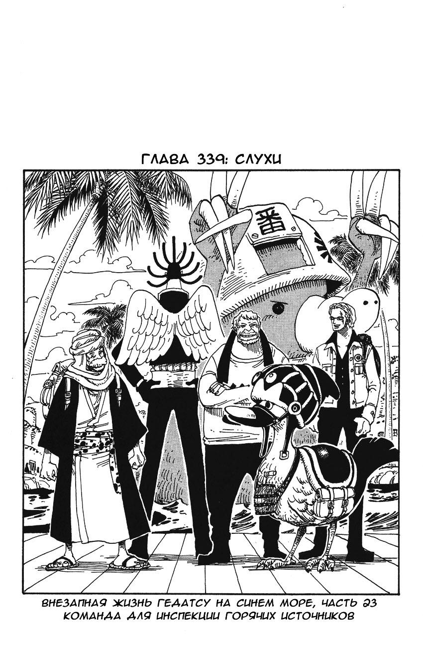 Манга One Piece / Ван Пис Манга One Piece Глава # 339 - Слухи, страница 1