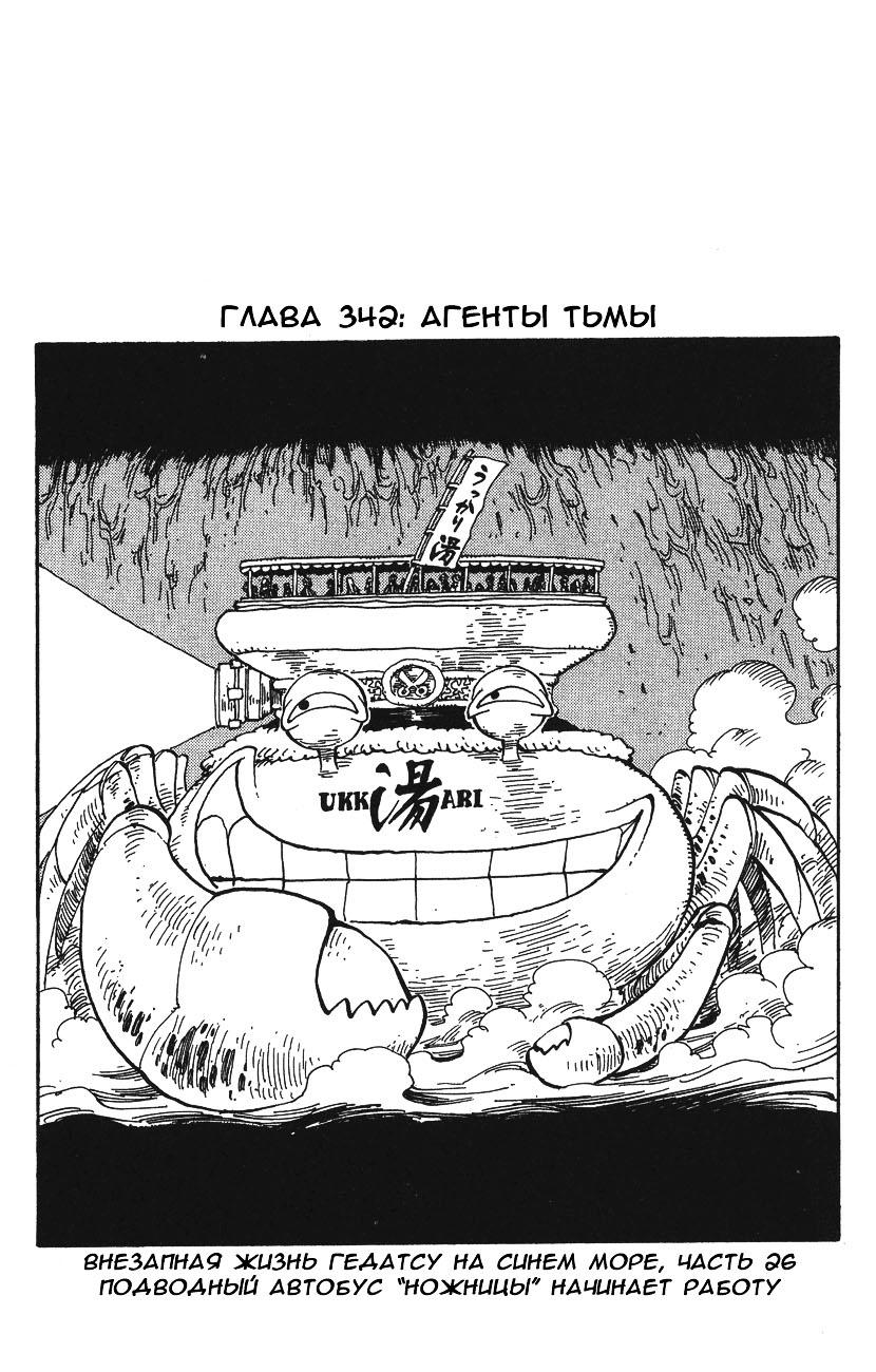 Манга One Piece / Ван Пис Манга One Piece Глава # 342 - Агенты тьмы, страница 1